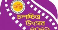 নারী নির্মাতাদের চলচ্চিত্র নিয়ে 'চলচ্চিত্র উৎসব'