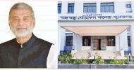 সুনামগঞ্জ বঙ্গবন্ধু মেডিকেল কলেজ: অস্থায়ী ক্যাম্পাসে পাঠদান শুরু আগস্টে