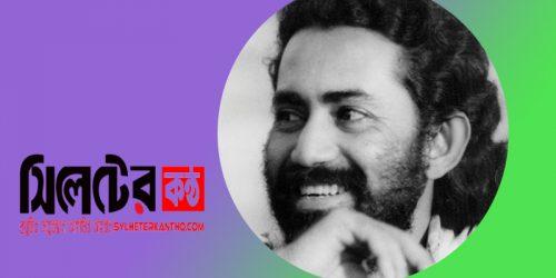 রুদ্র মুহম্মদ শহিদুল্লাহর জন্মদিন আজ